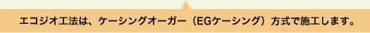 エコジオ工法は、ケーシングオーガ(EGケーシング)方式で施工します。