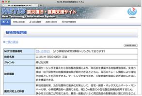 「NETIS震災復旧・復興支援サイト」